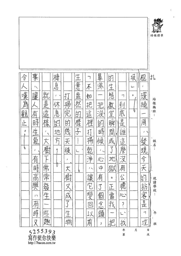 104WG305林欣樺 (2)