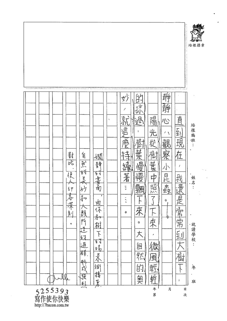 104WG305林欣樺 (3)