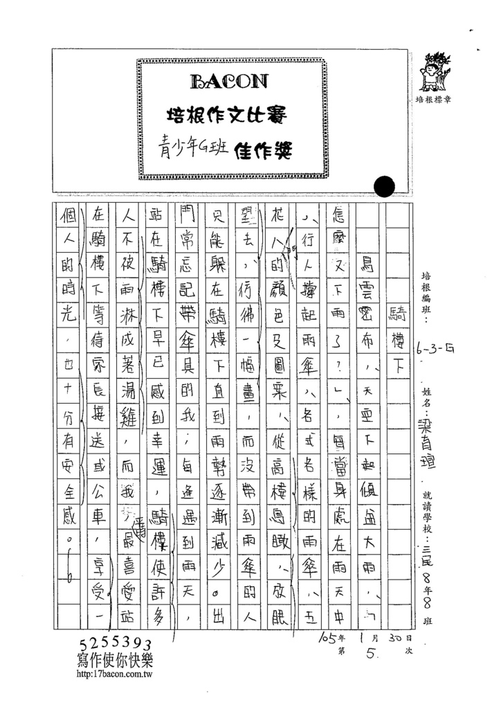 104WG305梁育瑄 (1)