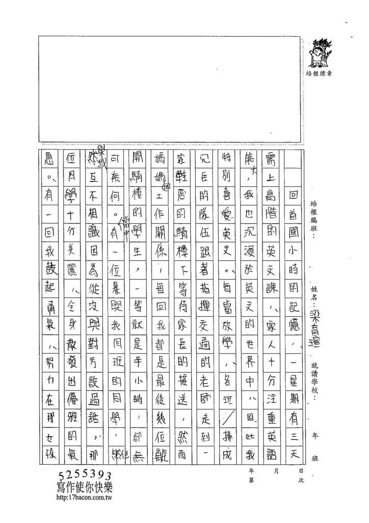 104WG305梁育瑄 (2)