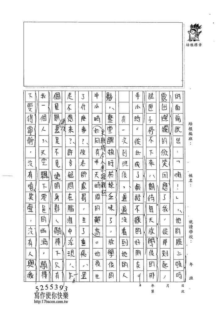 104WG305梁育瑄 (3)