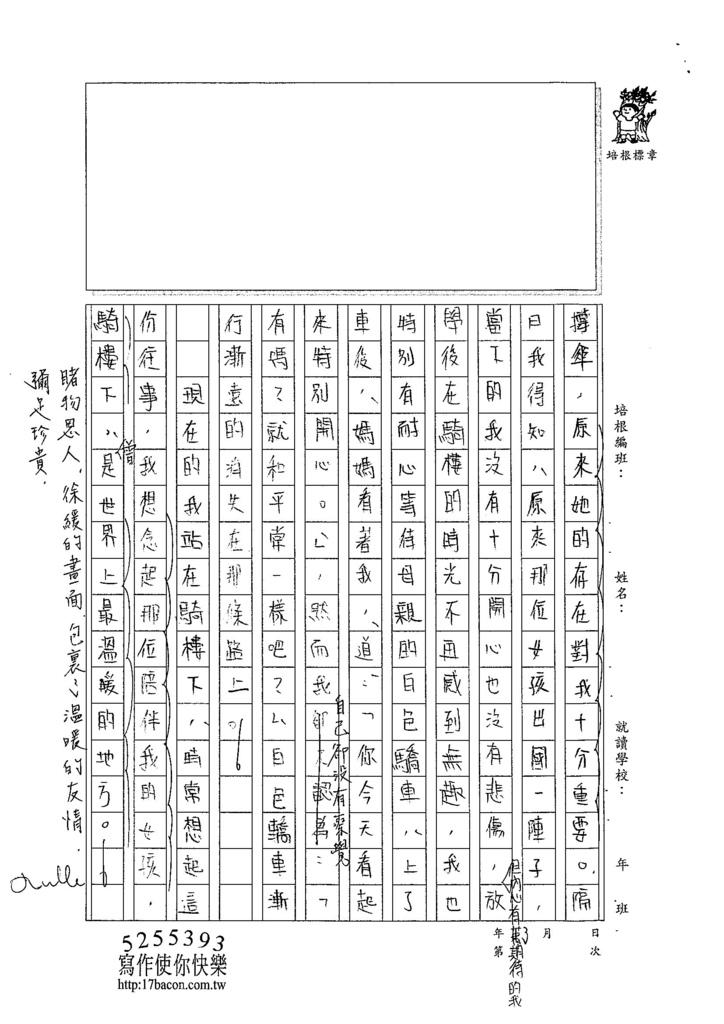 104WG305梁育瑄 (4)