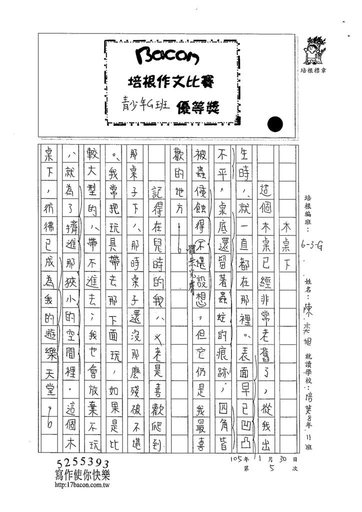 104WG305陳奕旭 (1)