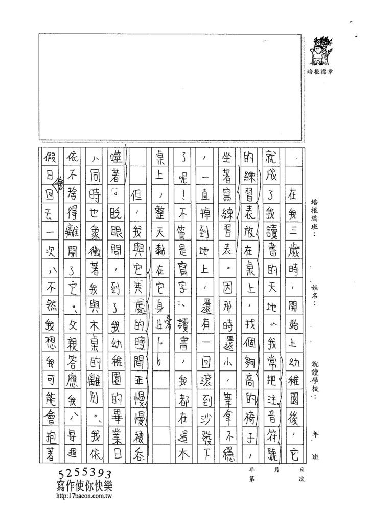 104WG305陳奕旭 (2)