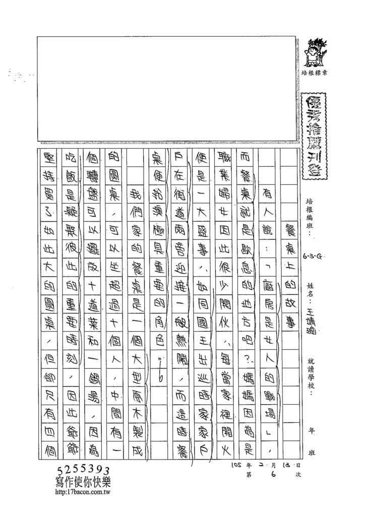 104WG306王靖瑜 (1)