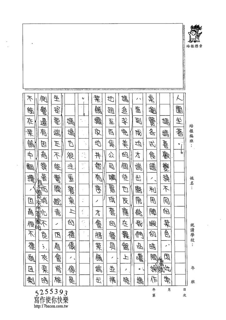 104WG306王靖瑜 (2)