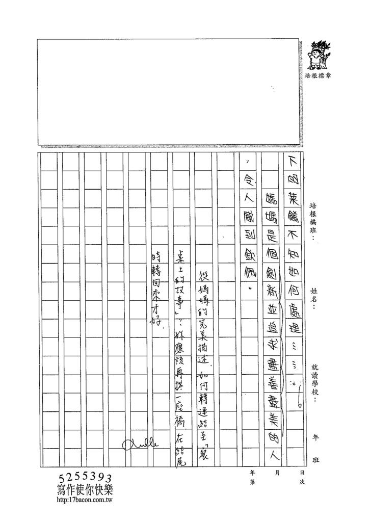 104WG306王靖瑜 (3)