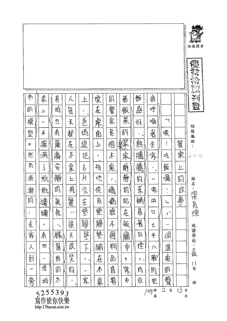 104WG306梁育瑄 (1)