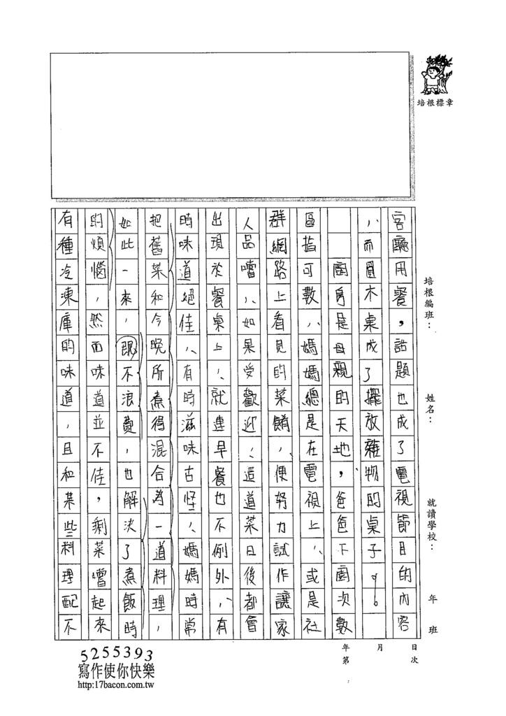 104WG306梁育瑄 (2)