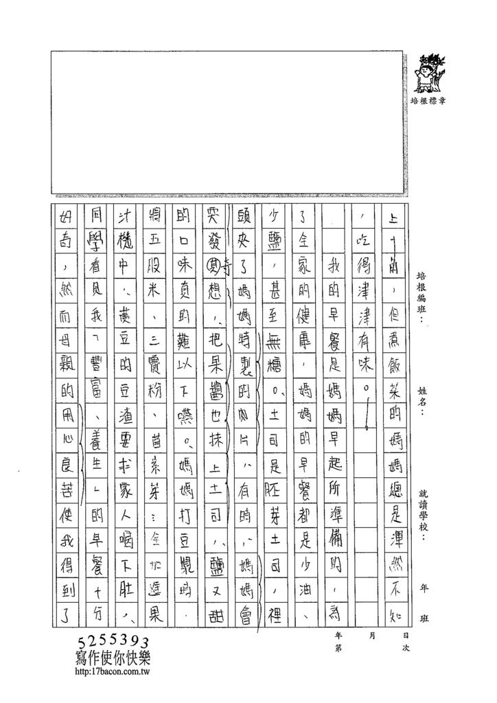 104WG306梁育瑄 (3)