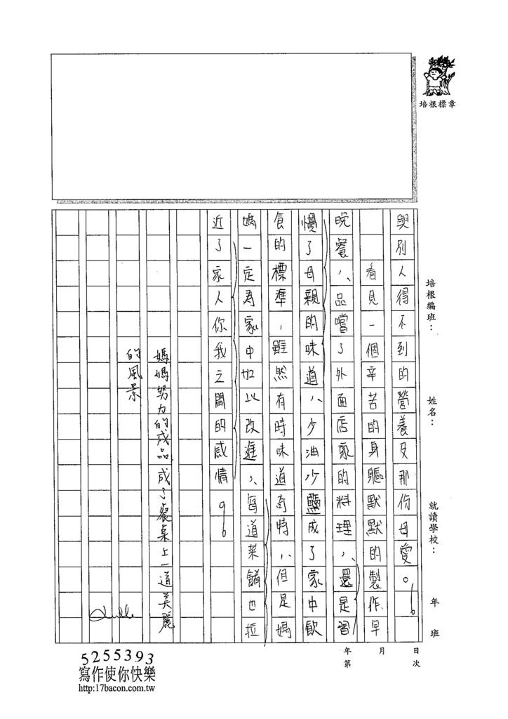 104WG306梁育瑄 (4)