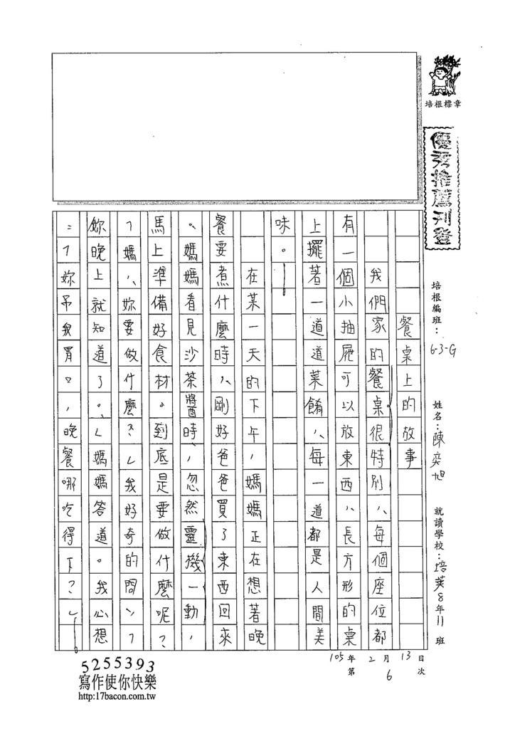 104WG306陳奕旭 (1)