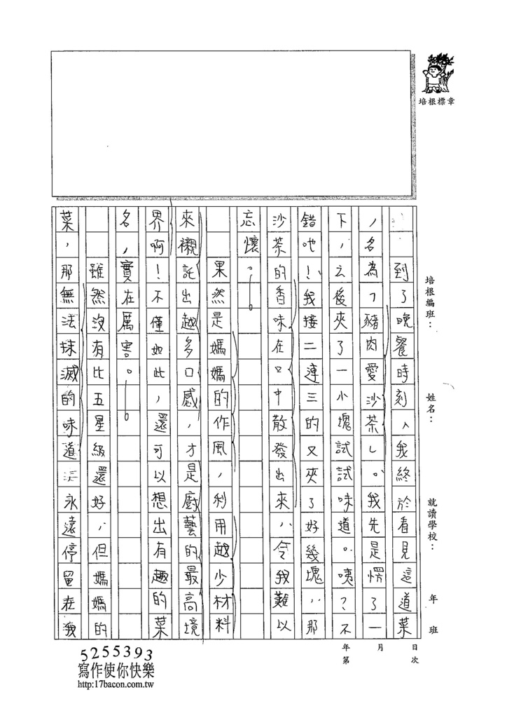 104WG306陳奕旭 (2)