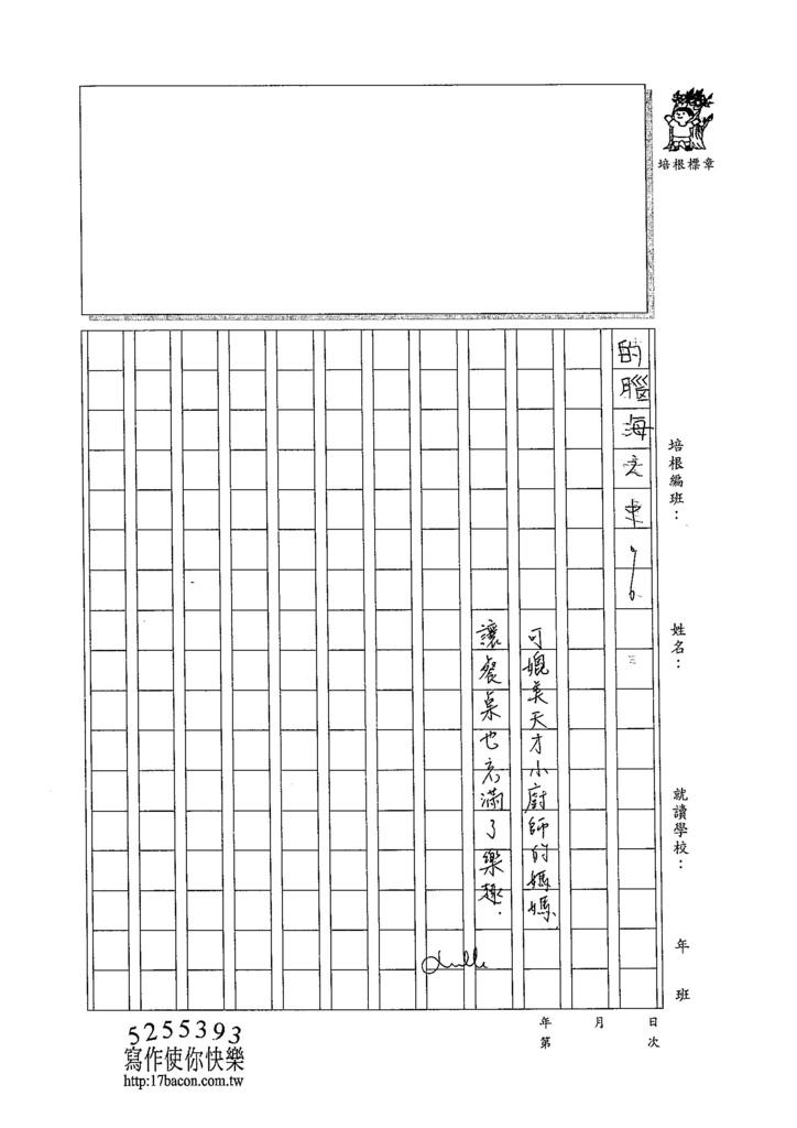 104WG306陳奕旭 (3)