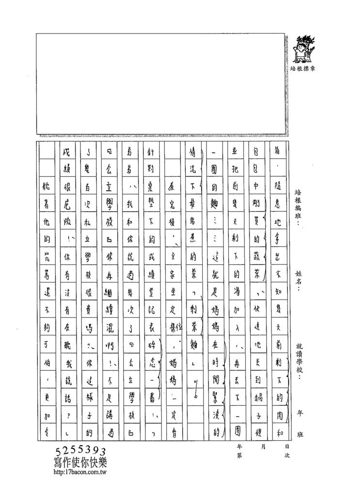 104WG306蕭辰翰 (2)