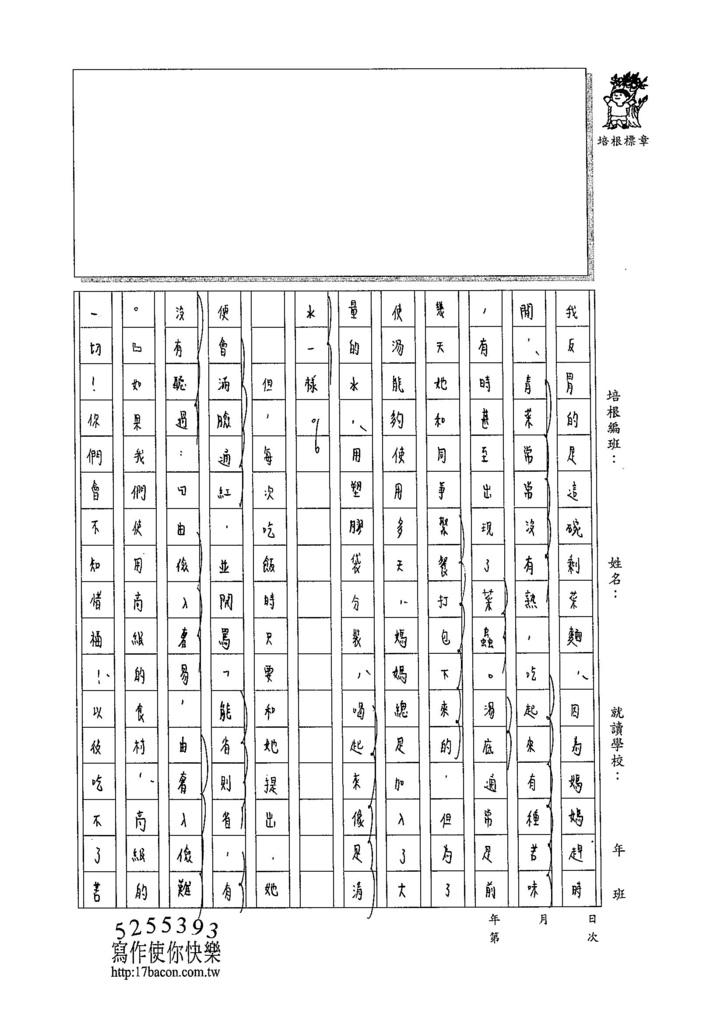 104WG306蕭辰翰 (3)