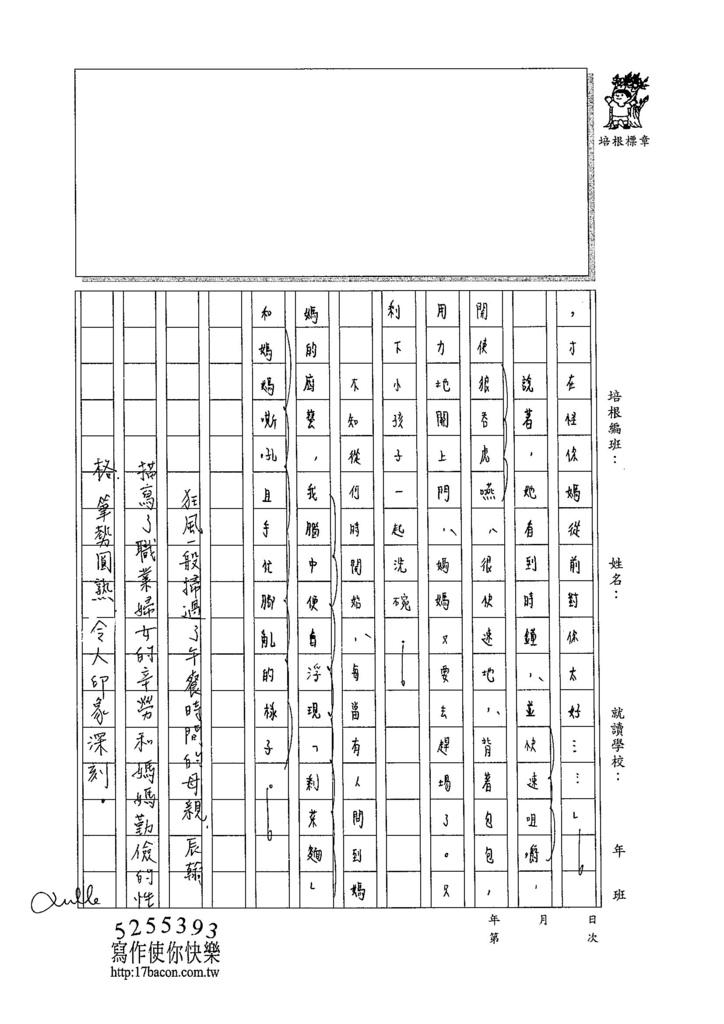 104WG306蕭辰翰 (4)