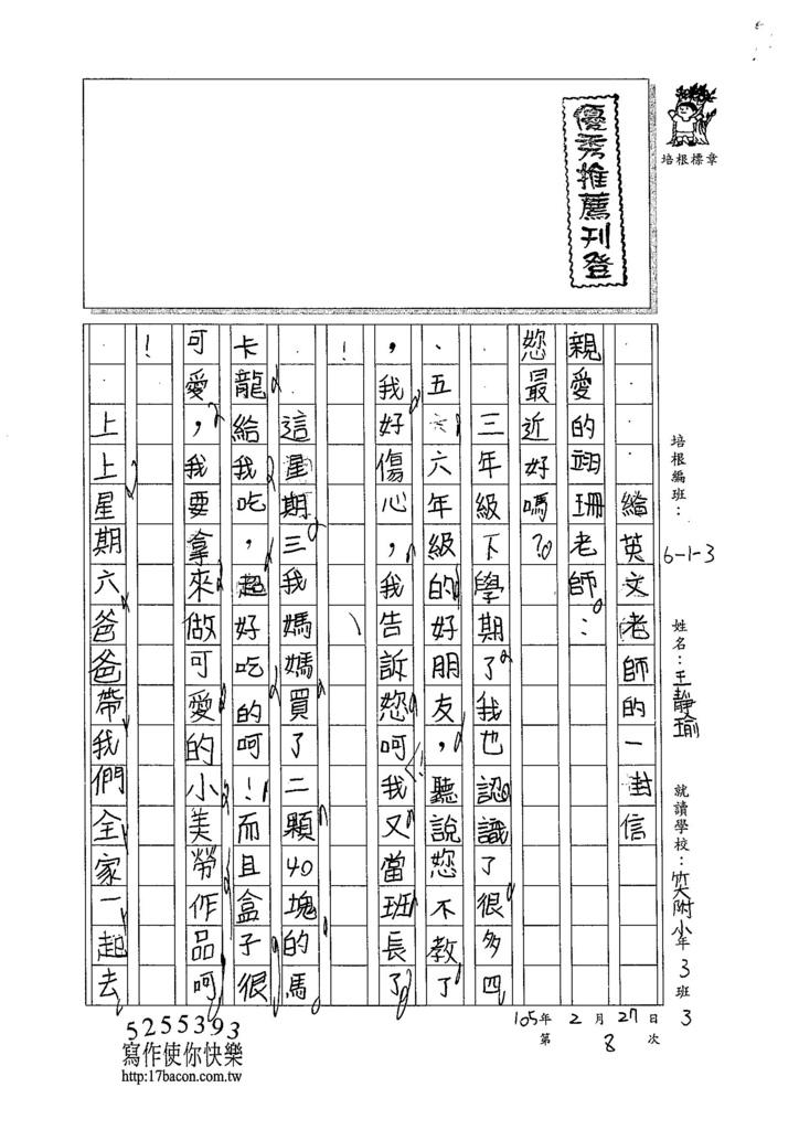 104W3308王靜瑜 (1)