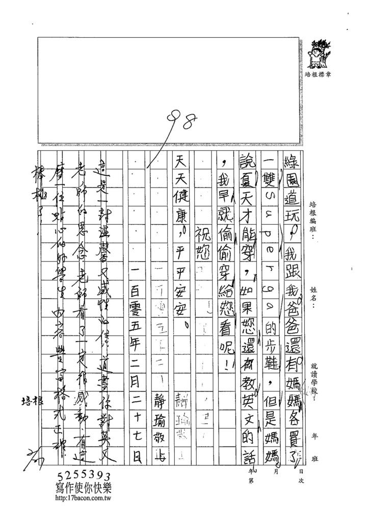 104W3308王靜瑜 (2)