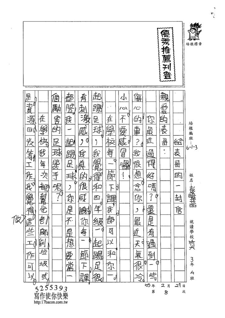 104W3308彭暐吉吉 (1)