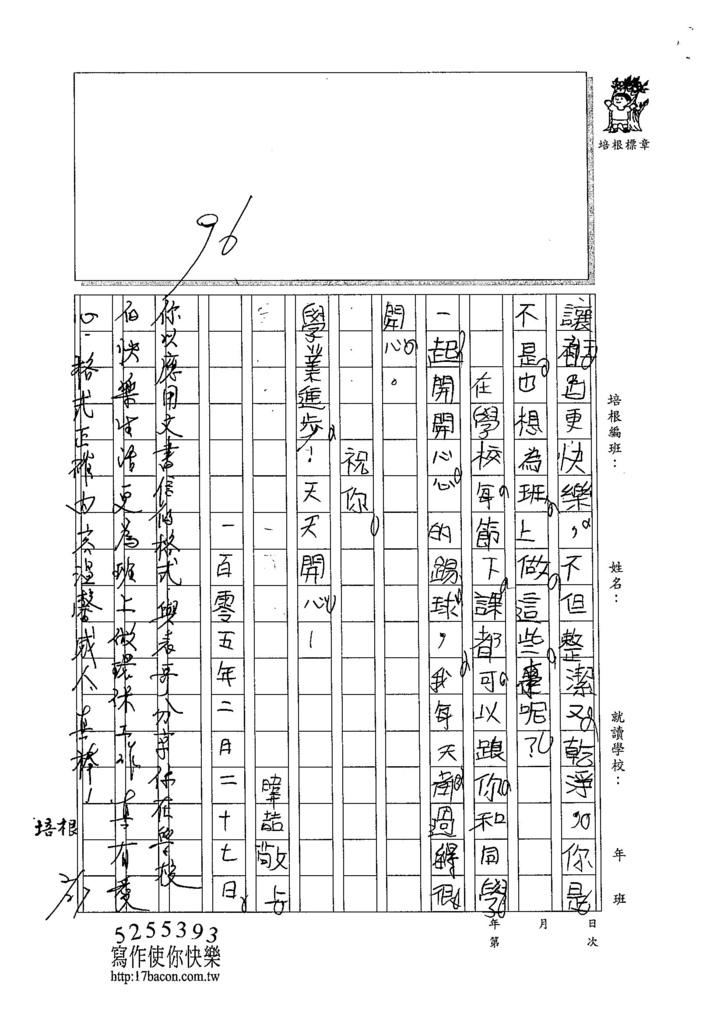104W3308彭暐吉吉 (2)