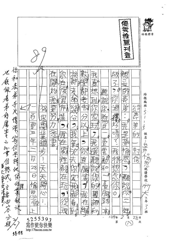 104W3308黃愉恩 (1)