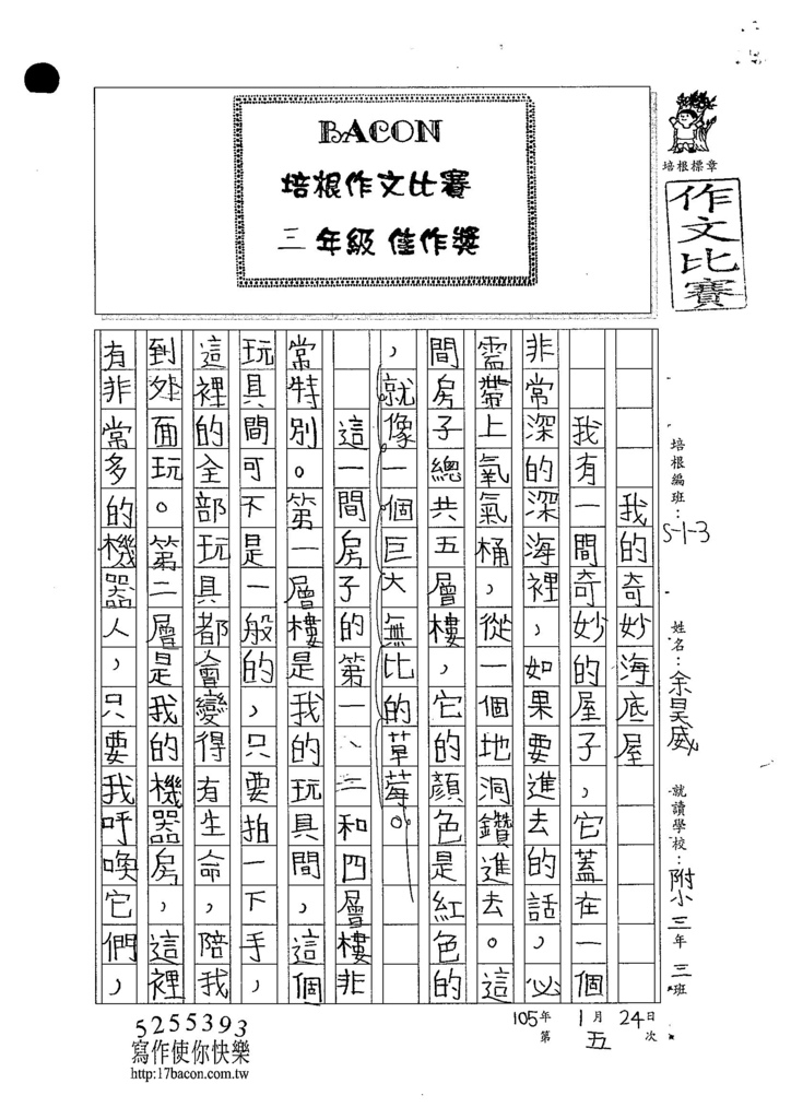 104W3305余昊威 (1)