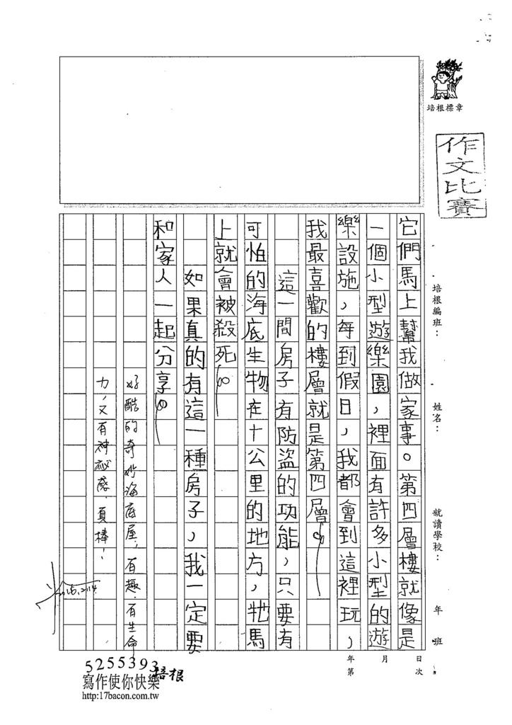 104W3305余昊威 (2)