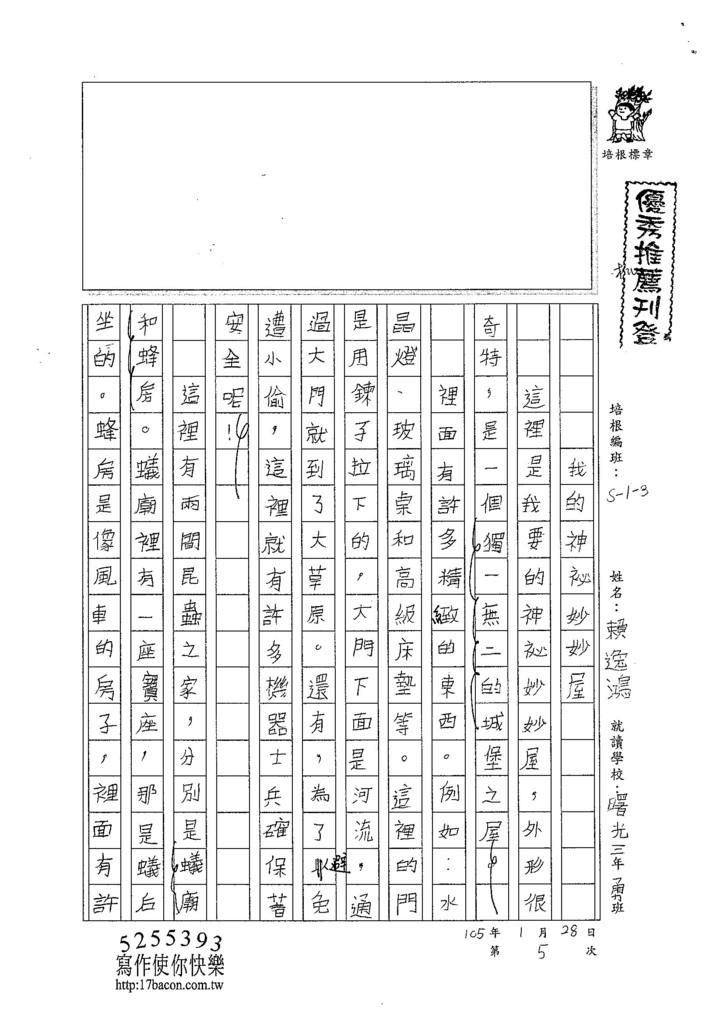 104W3305賴逸鴻 (1)