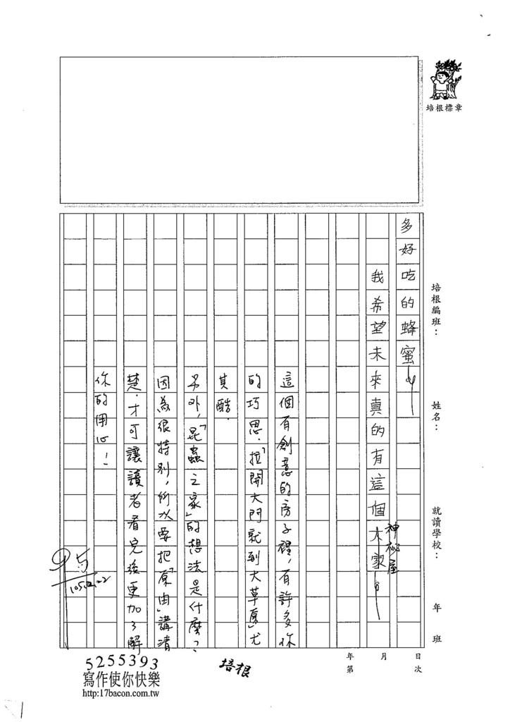 104W3305賴逸鴻 (2)