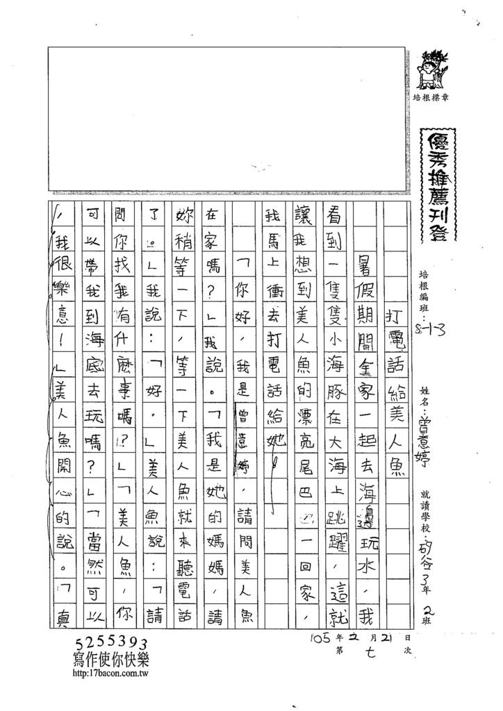 104W3307曾意婷 (1)