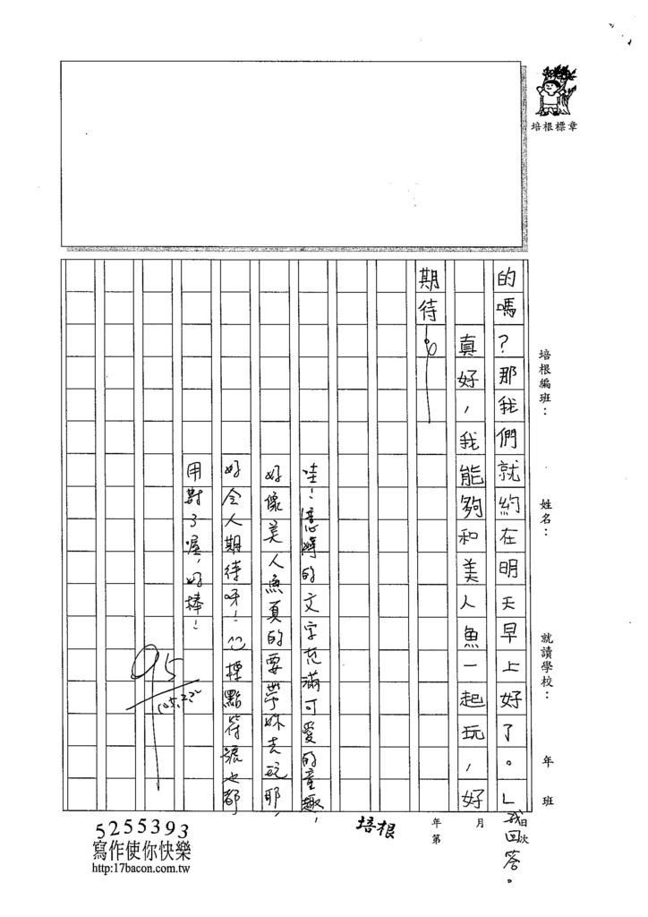 104W3307曾意婷 (2)