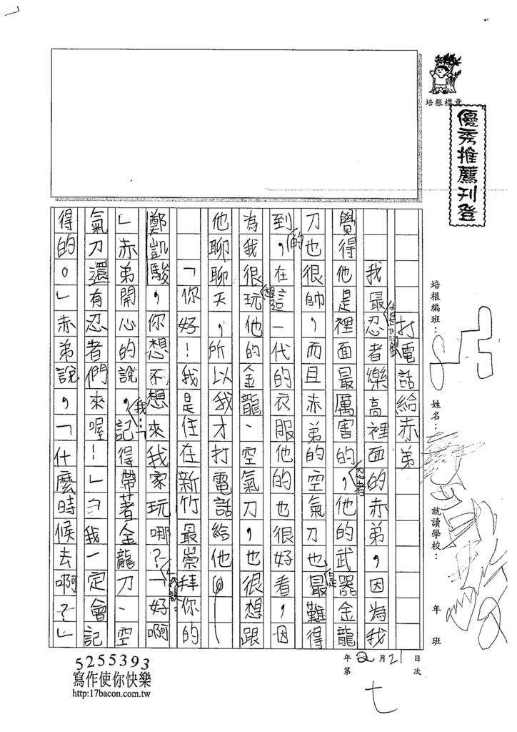 104W3307鄭凱駿 (1)