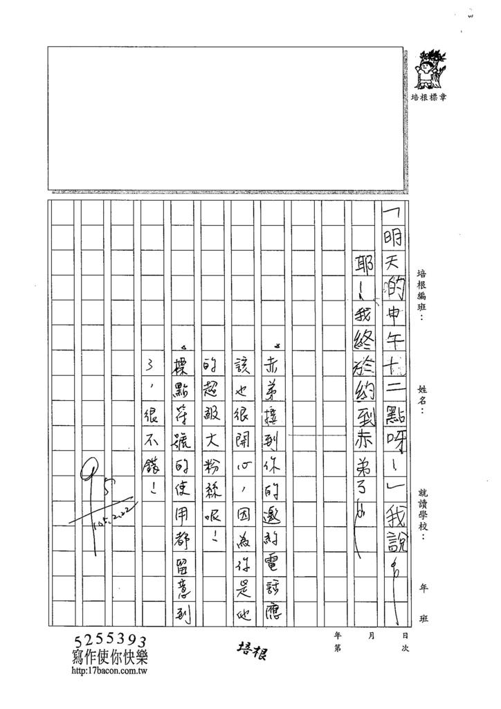 104W3307鄭凱駿 (2)