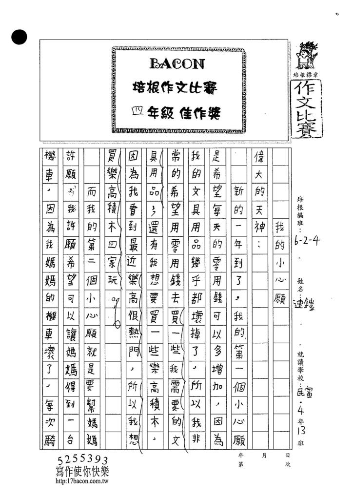 104W430連鎧 (1)