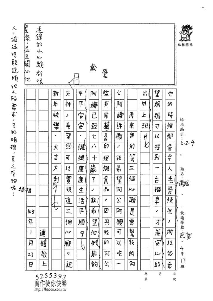 104W430連鎧 (2)