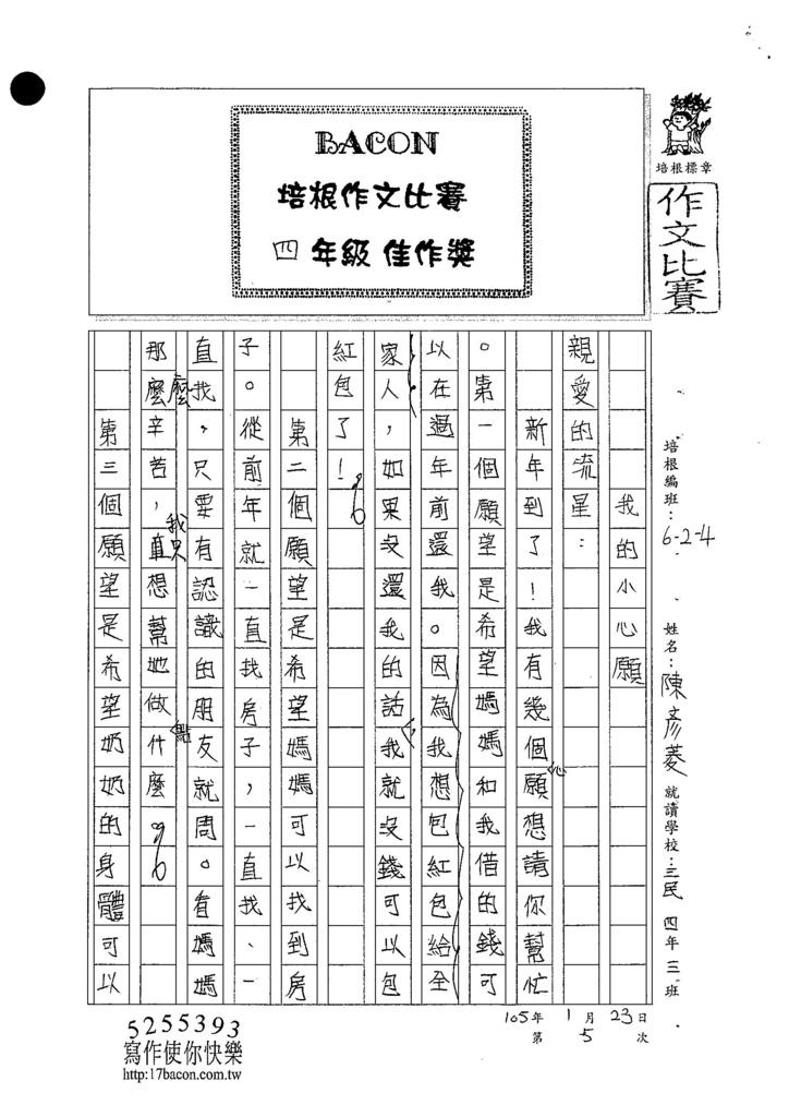 104W4305陳彥菱 (1)