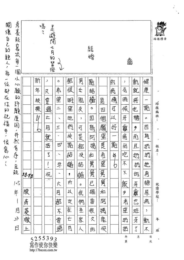104W4305陳彥菱 (2)