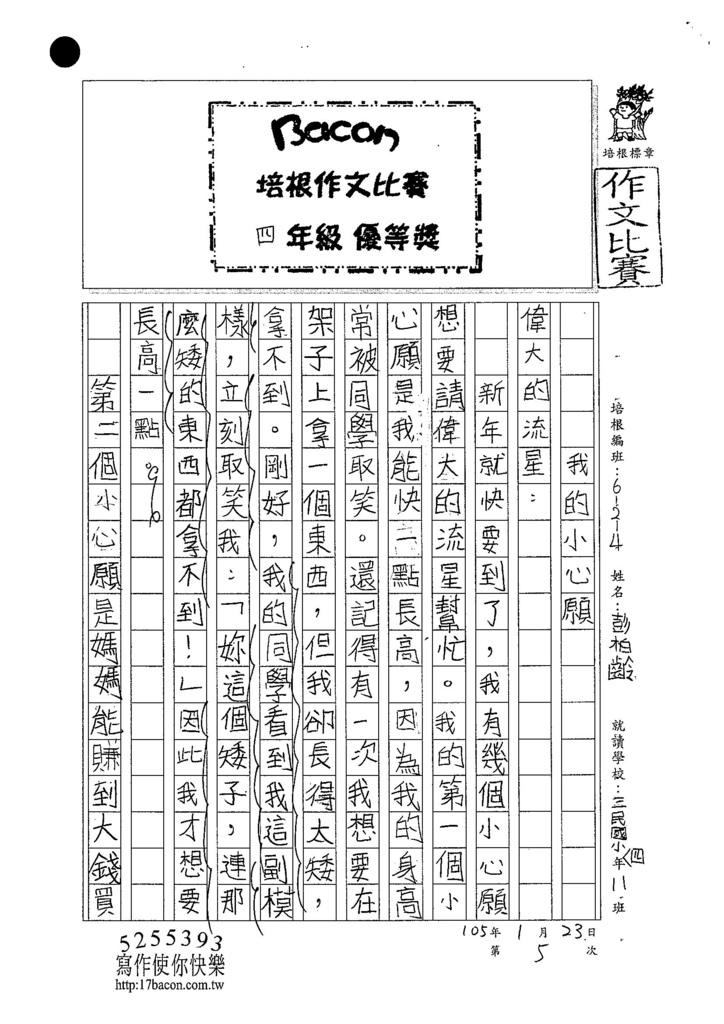 104W4305彭柏齡 (1)