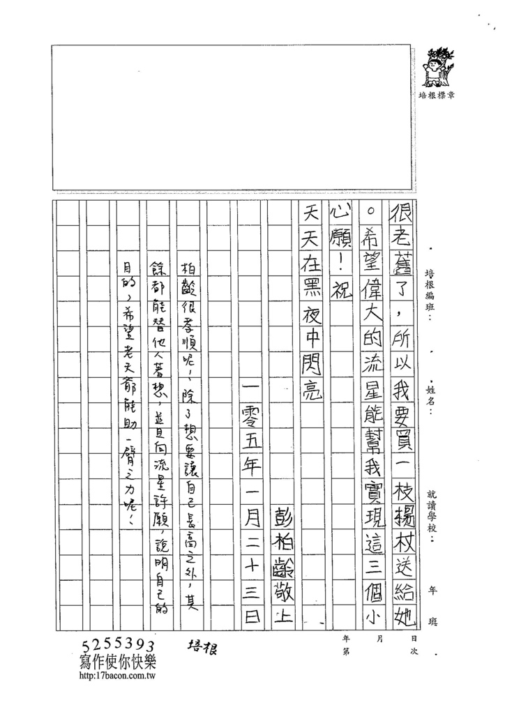 104W4305彭柏齡 (3)