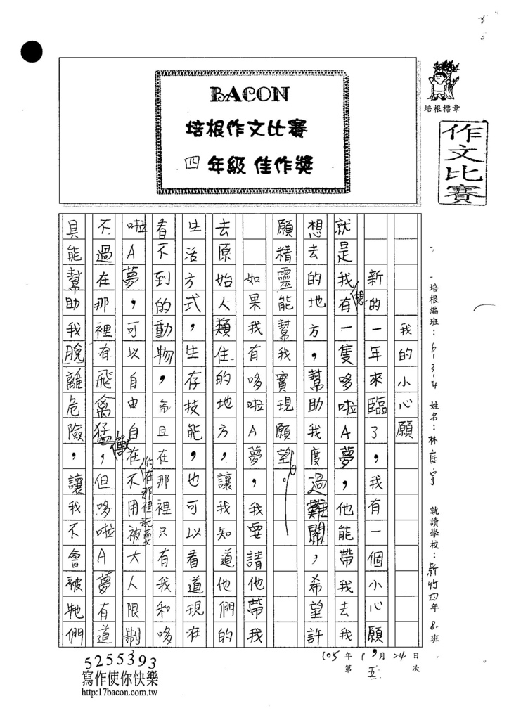 104W4305林庭宇 (1)