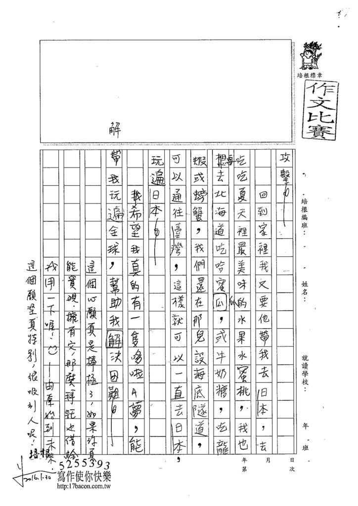 104W4305林庭宇 (2)