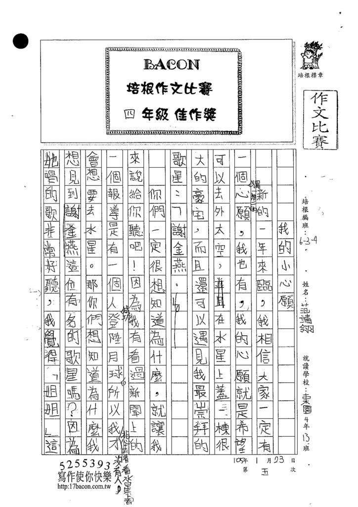 104W4305范靖翎 (1)