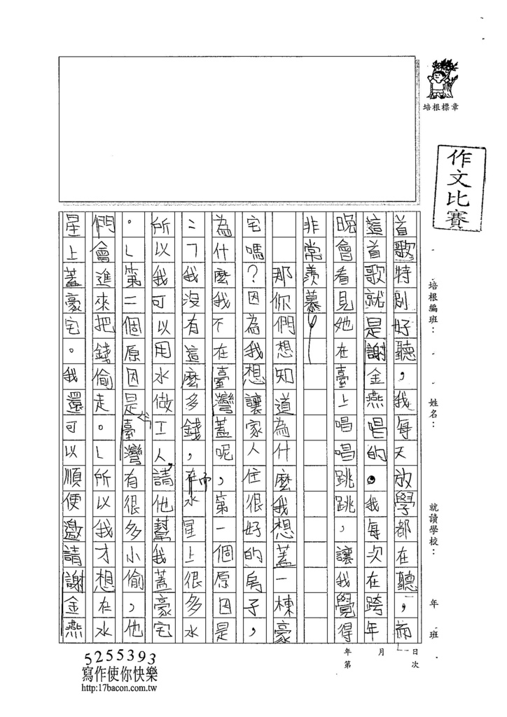 104W4305范靖翎 (2)