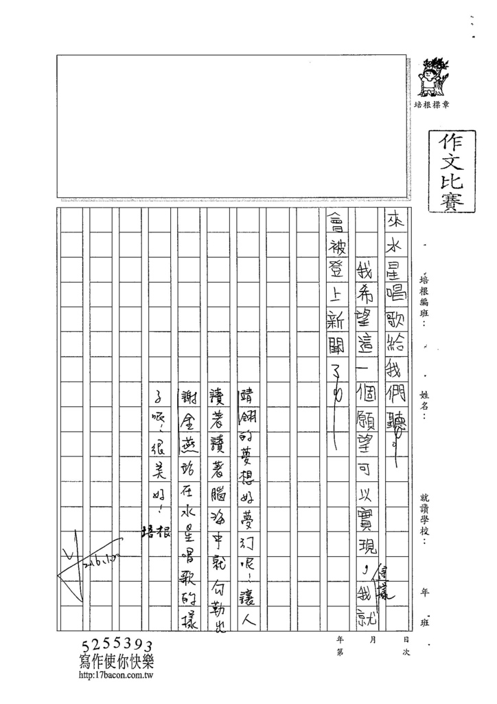 104W4305范靖翎 (3)