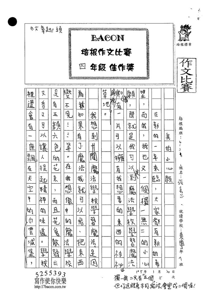 104W4305張嘉芯 (1)