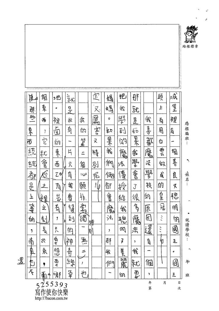 104W4305張嘉芯 (2)