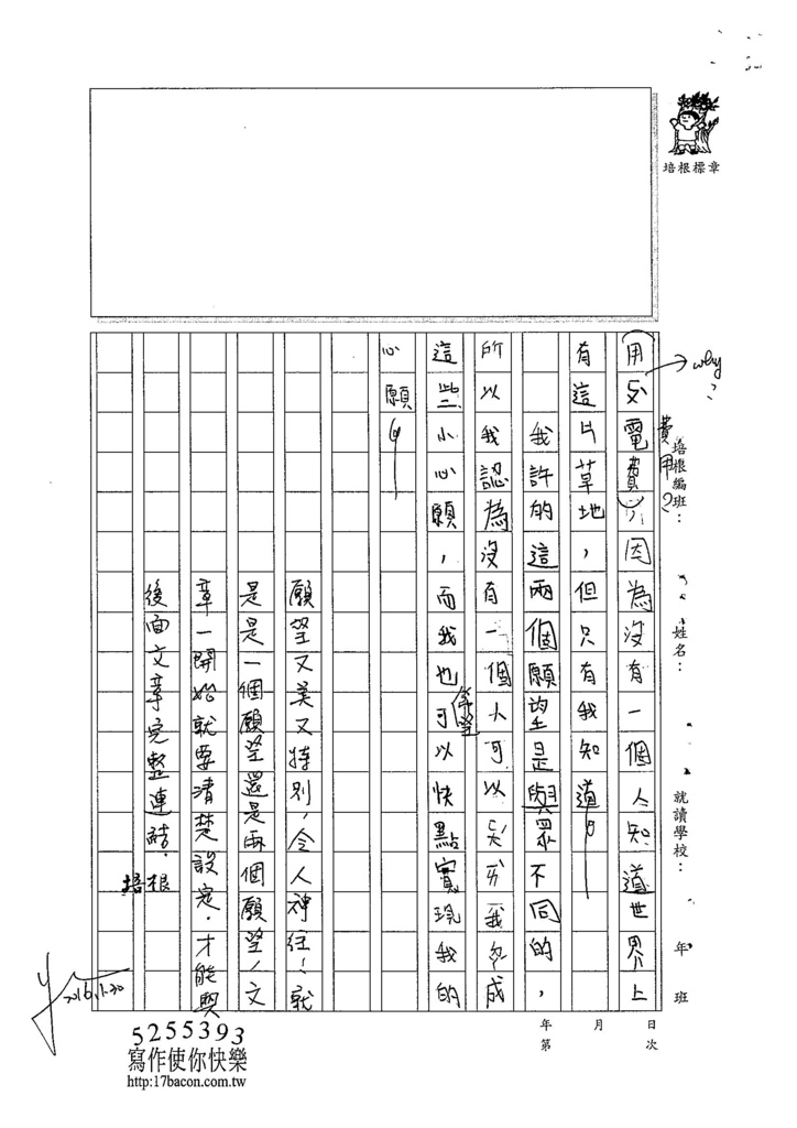 104W4305張嘉芯 (3)