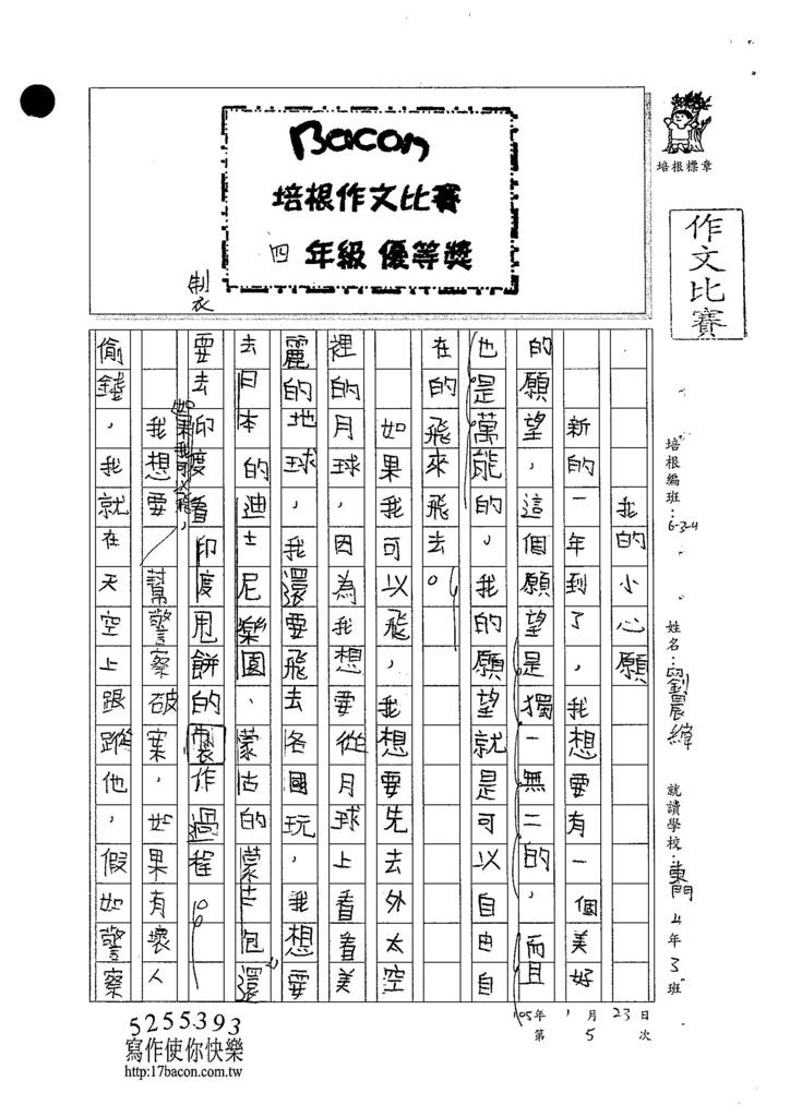 104W4305劉晨緯 (1)