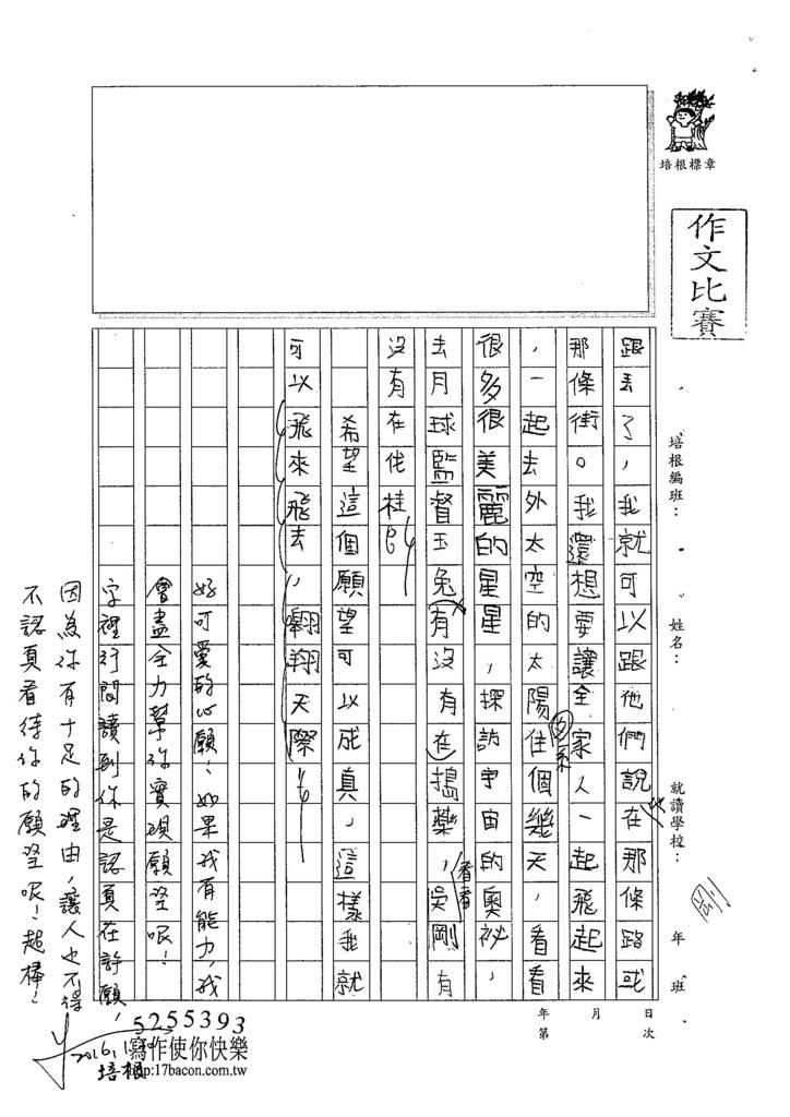 104W4305劉晨緯 (2)